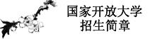 2018年最新国家开放大学招生简章