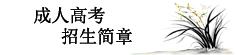 吉林newbee雷竞技招生简章